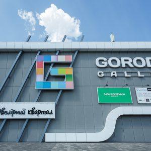 ТРЦ Gorodok Gallery